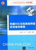 构建H3C无线局域网络实训指导教程(H3C授权网络学院教程系列)
