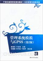 管理系统模拟与GPSS(第2版)