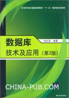 数据库技术及应用(第2版)