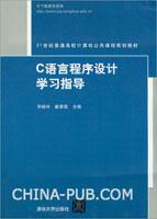 C语言程序设计学习指导