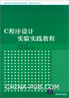 C程序设计实验实践教程