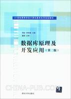 数据库原理及开发应用(第二版)