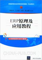 ERP原理及应用教程