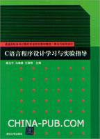 C语言程序设计学习与实验指导