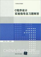 C程序设计实验指导及习题解答