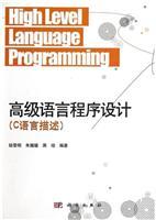 高级语言程序设计(C语言描述)
