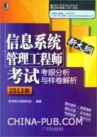 2013版:信息系统管理工程师考试考眼分析与样卷解析[按需印刷]