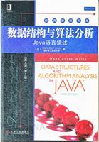 (特价书)数据结构与算法分析:Java语言描述(英文版・第3版)(国外数据结构与算法分析方面的经典教材)