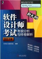 (特价书)软件设计师考试考眼分析与样卷解析:2013版