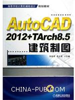 AutoCAD2012+TArch8.5建筑制图