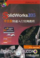 Solidworks 2013 中文版快速入门实例教程