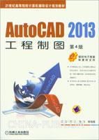 AutoCAD 2013 工程制图