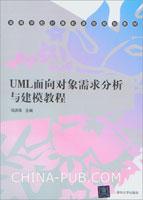 UML面向对象需求分析与建模教程