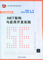 .NET架构与应用开发实践