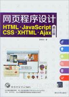网页程序设计 HTML、JavaScript、CSS、XHTML、Ajax(第三版)