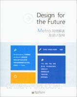 Design for the Future――Metro风格解读及设计指导(全彩)