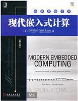现代嵌入式计算(英文版)