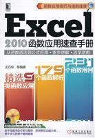 Excel 2010函数应用速查手册