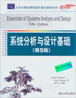 系统分析与设计基础(第5版)