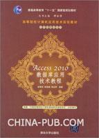 Access 2010 数据库应用技术教程