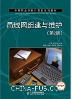 局域网组建与维护(第2版)