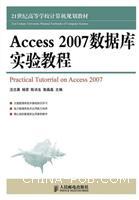 Access2007数据库实验教程
