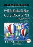 计算机图形制作基础CorelDRAW X3中文版(第2版)