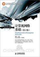 计算机网络基础(第2版)