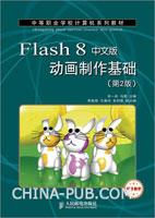 Flash 8中文版动画制作基础(第2版)