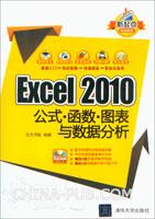 Excel 2010公式・函数・图表与数据分析