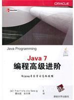 Java 7编程高级进阶