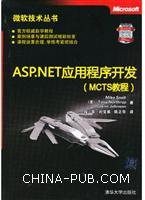 ASP.NET应用程序开发(MCTS教程)