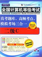 全国计算机等级考试真考题库、高频考点、模拟考场三合一.二级C(含CD光盘1张)