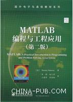 MATLAB编程与工程应用(第二版)