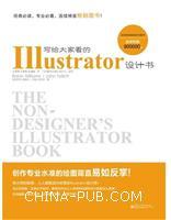 写给大家看的Illustrator设计书 (全彩)