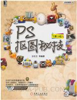 PS抠图秘技(第2版)(针对PS初学者量身打造,范例教学,从简单到复杂什么图都能搞定)