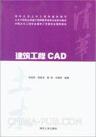 建筑工程CAD