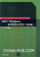 MFC Windows应用程序设计(第3版)
