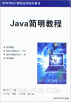 Java简明教程