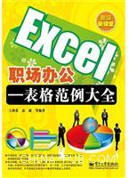 Excel职场办公―表格范例大全