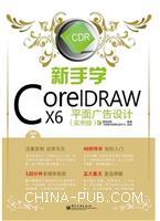 (特价书)新手学CorelDRAW X6平面广告设计(实例版)(含DVD光盘1张)(全彩)