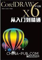 (特价书)CorelDRAW X6中文版从入门到精通