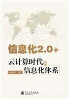 信息化2.0+:云计算时代的信息化体系