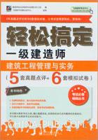 (特价书)轻松搞定一级建造师:建筑工程管理与实务(5套真题点评+6套模拟试卷)
