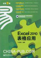 Excel 2010表格应用(含CD光盘1张)(双色)