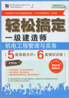 (特价书)轻松搞定一级建造师:机电工程管理与实务(5套真题点评+6套模拟试卷)