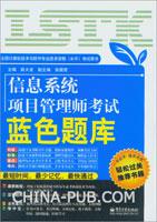 信息系统项目管理师考试蓝色题库