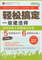 (特价书)轻松搞定一级建造师:水利水电工程管理与实务(5套真题点评+6套模拟试卷)