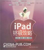 (特价书)iPad终极攻略