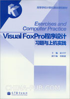 Visual FoxPro程序设计习题与上机实践